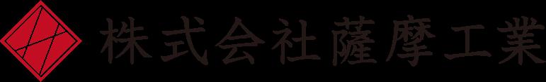 株式会社薩摩工業